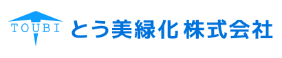 造園工事なら神奈川県横浜市青葉区のとう美緑化株式会社へ|求人中